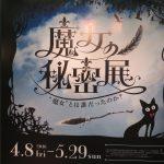福岡市博物館にて